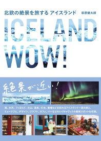 北欧の絶景を旅する アイスランド [ 萩原 健太郎 ]