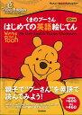 【バーゲン本】くまのプーさんはじめての英語絵じてん CDつき (ディズニーイングリッシュ) [ ディズニーの英語ディ…