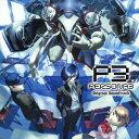「ペルソナ3」オリジナル・サウンドトラック [ (ゲーム・ミュージック) ]