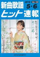 新曲歌謡ヒット速報(Vol.159(2019 5・)