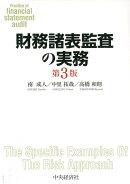 財務諸表監査の実務〈第3版〉