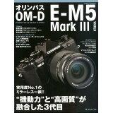 オリンパス OM-D E-M5 Mark 3 WORLD (日本カメラMOOK)