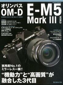 """オリンパス OM-D E-M5 Mark 3 WORLD """"機動力""""と""""高画質""""が融合した3代目 (日本カメラMOOK)"""