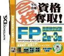 マル合格資格奪取! FP(ファイナンシャルプランニング)技能検定試験2級・3級