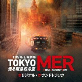 TBS系 日曜劇場 TOKYO MER~走る緊急救命室~ オリジナル・サウンドトラック [ (オリジナル・サウンドトラック) ]