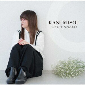 【先着特典】KASUMISOU (初回限定盤) (クリアファイル付き) [ 奥華子 ]