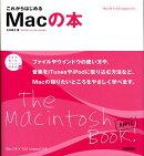 これからはじめるMacの本
