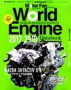 World Engine Databook(2017→2018) (モーターファン別冊)