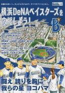 【予約】横浜DeNAベイスターズを応援しよう!