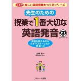 先生のための授業で1番大切な英語発音 (小学校楽しい英語授業をつくるシリーズ)
