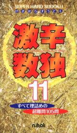 激辛数独(11)