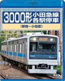 3000形小田急線各駅停車 新宿〜小田原【Blu-ray】