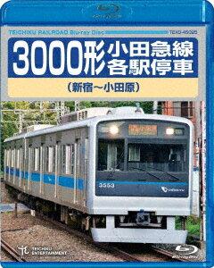 3000形小田急線各駅停車 新宿〜小田原【Blu-ray】 [ (鉄道) ]
