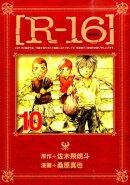 R-16(10)新装版