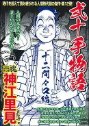 COMIC魂 別冊 神江里見 弐十手物語 二十間々口編