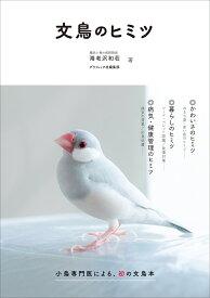 文鳥のヒミツ [ 海老沢 和荘 ]