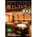 東京大人のための極上レストラン100選(2020年版) (NEKO MOOK)
