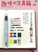 趣味の文具箱(vol.49)