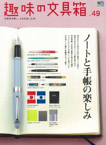 趣味の文具箱(vol.49) 文房具を愛し、人生を楽しむ本。 ノートと手帳の楽しみ (エイムック)