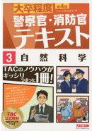 大卒程度 警察官・消防官 Vテキスト 3 自然科学 第4版
