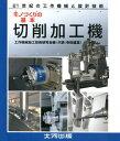 切削加工機 モノづくりの基本 機械加工の基本は切削 (21世紀の工作機械と設計技術) [ 工作機械加工技術研究会 ]