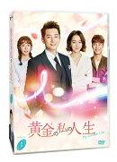黄金の私の人生 DVD-BOX1