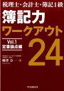 税理士・会計士・簿記1級簿記力ワークアウト24〈Vol.1定番論点編〉 [ 柳澤 令 ]