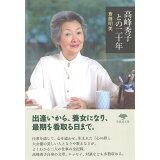 高峰秀子との二十年 (草思社文庫)