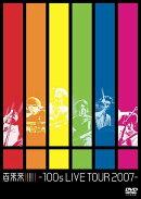 百来来!!!!!! -100s LIVE TOUR 2007-