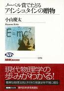 【バーゲン本】ノーベル賞でたどるアインシュタインの贈物