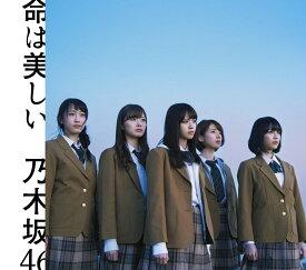 命は美しい (Type-B CD+DVD) [ 乃木坂46 ]