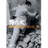 黒澤明MEMORIAL 10(別巻 +1) 野良犬 (小学館DVD & book)