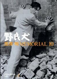 黒澤明MEMORIAL10 別巻+1「野良犬」 (DVDブック) [ 野上 照代 ]