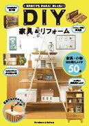 はじめてでもかんたん!おしゃれ!DIY家具&リフォーム