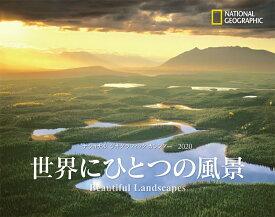 ナショナルジオグラフィックカレンダー 2020 世界にひとつの風景