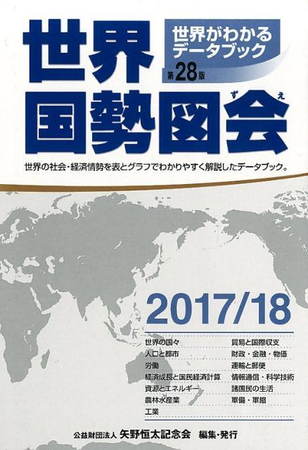 世界国勢図会(2017/18年版) 世界がわかるデータブック [ 矢野恒太記念会 ]