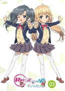 TVアニメ「Re:ステージ! ドリームデイズ♪」第3巻【Blu-ray】
