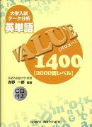 英単語VALUE 1400