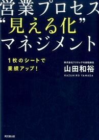 """営業プロセス""""見える化""""マネジメント 1枚のシートで業績アップ! (Do books) [ 山田和裕 ]"""