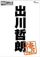 内村プロデュース〜俺チョイス 出川哲朗〜俺チョイス【完全限定生産】