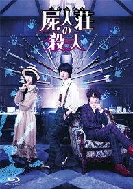 屍人荘の殺人 豪華版【Blu-ray】 [ 神木隆之介 ]