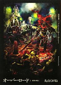 オーバーロード(2) 漆黒の戦士 [ 丸山くがね ]