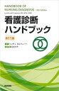 看護診断ハンドブック 第11版 [ 黒江 ゆり子 ]