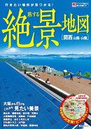 旅する絶景地図関西 山陰・山陽