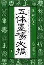 五体墨場必携(下) 篆・隷・行・草 [ 市河米庵 ]