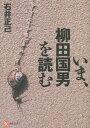 いま、柳田国男を読む (河出ブックス) [ 石井正己(日本文学) ]