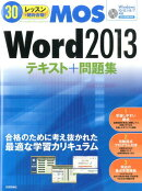 MOS Word2013テキスト+問題集