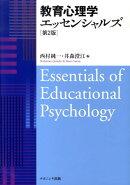 教育心理学エッセンシャルズ第2版