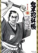 鬼平犯科帳(51)