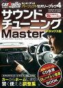 カーオーディオパーフェクトセオリーブック(4) サウンドチューニングMaster (GEIBUN MOOKS) [ 石田功(ジャーナ…